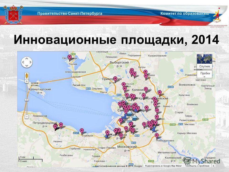 Инновационные площадки, 2014 Правительство Санкт-Петербурга Комитет по образованию