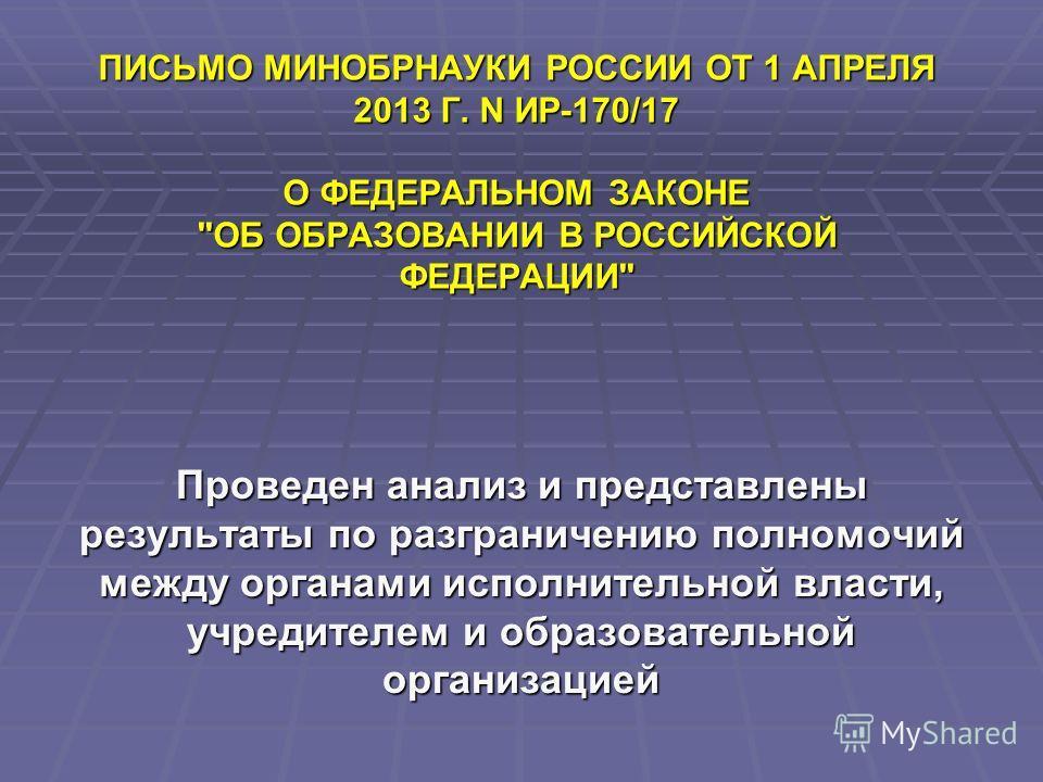 ПИСЬМО МИНОБРНАУКИ РОССИИ ОТ 1 АПРЕЛЯ 2013 Г. N ИР-170/17 О ФЕДЕРАЛЬНОМ ЗАКОНЕ