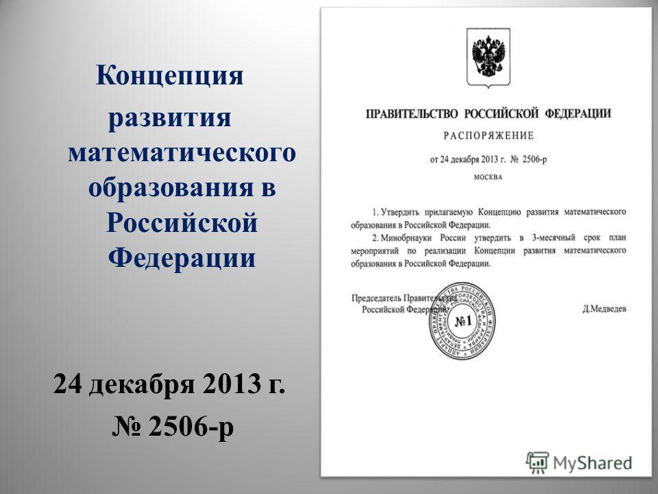 Концепция развития математического образования в Российской Федерации 24 декабря 2013 г. 2506-р