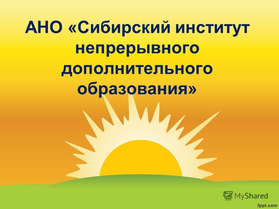 АНО «Сибирский институт непрерывного дополнительного образования»