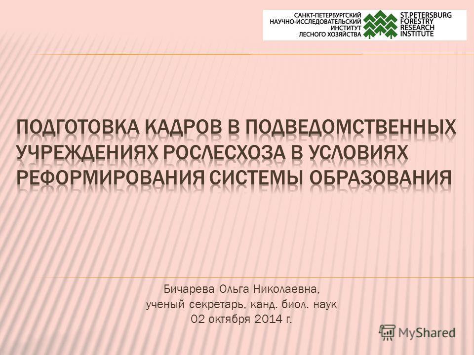 Бичарева Ольга Николаевна, ученый секретарь, канд. биол. наук 02 октября 2014 г.