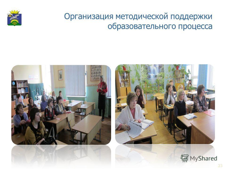 Организация методической поддержки образовательного процесса 23