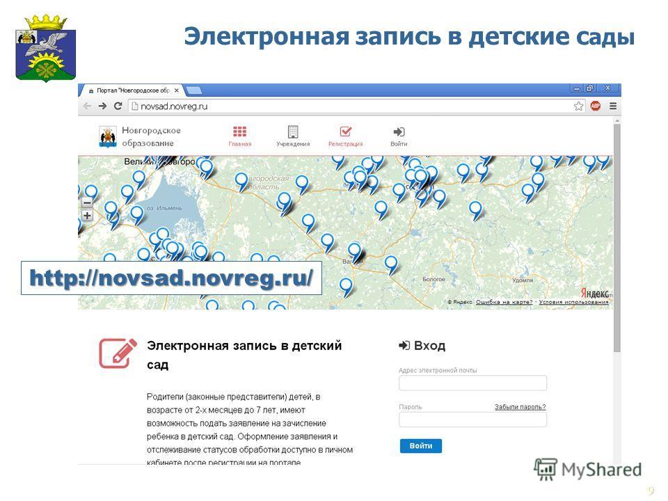 9 Электронная запись в детские с адыhttp://novsad.novreg.ru/