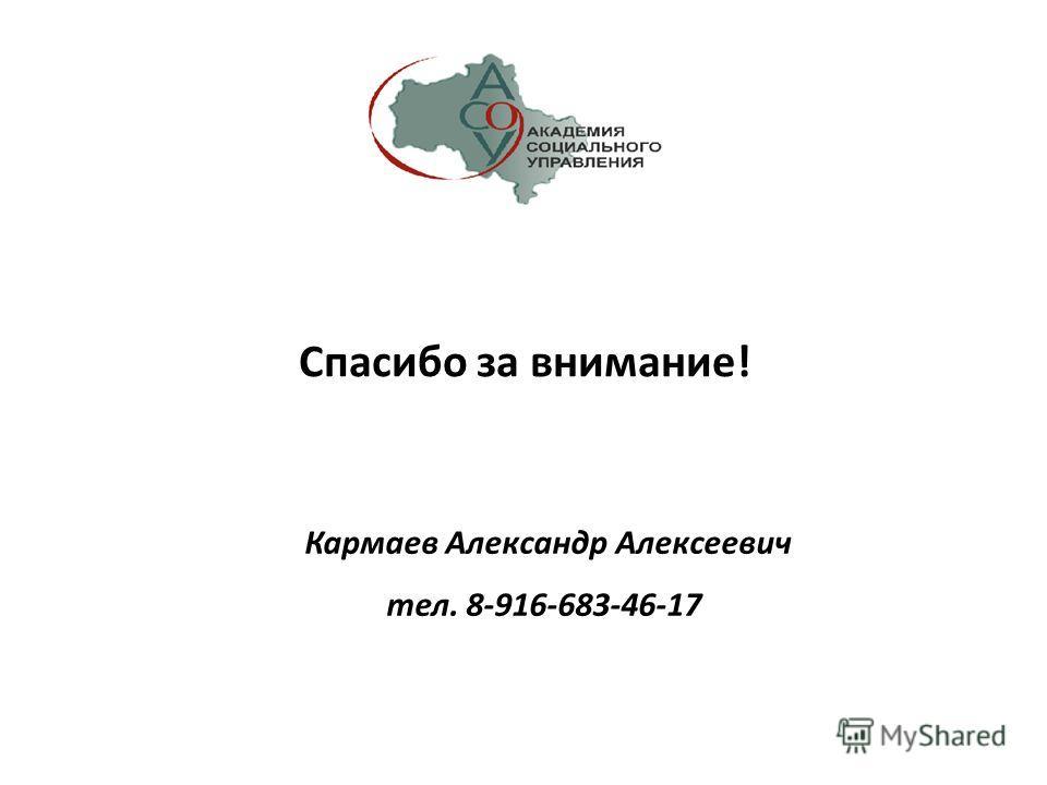 Спасибо за внимание! Кармаев Александр Алексеевич тел. 8-916-683-46-17