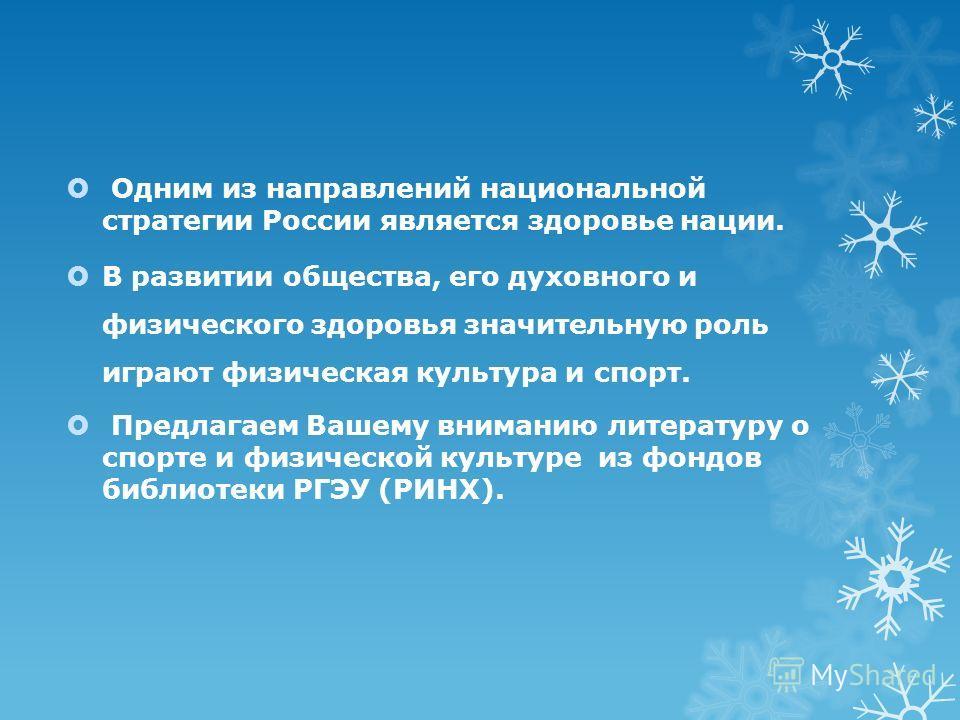 Одним из направлений национальной стратегии России является здоровье нации. В развитии общества, его духовного и физического здоровья значительную роль играют физическая культура и спорт. Предлагаем Вашему вниманию литературу о спорте и физической ку