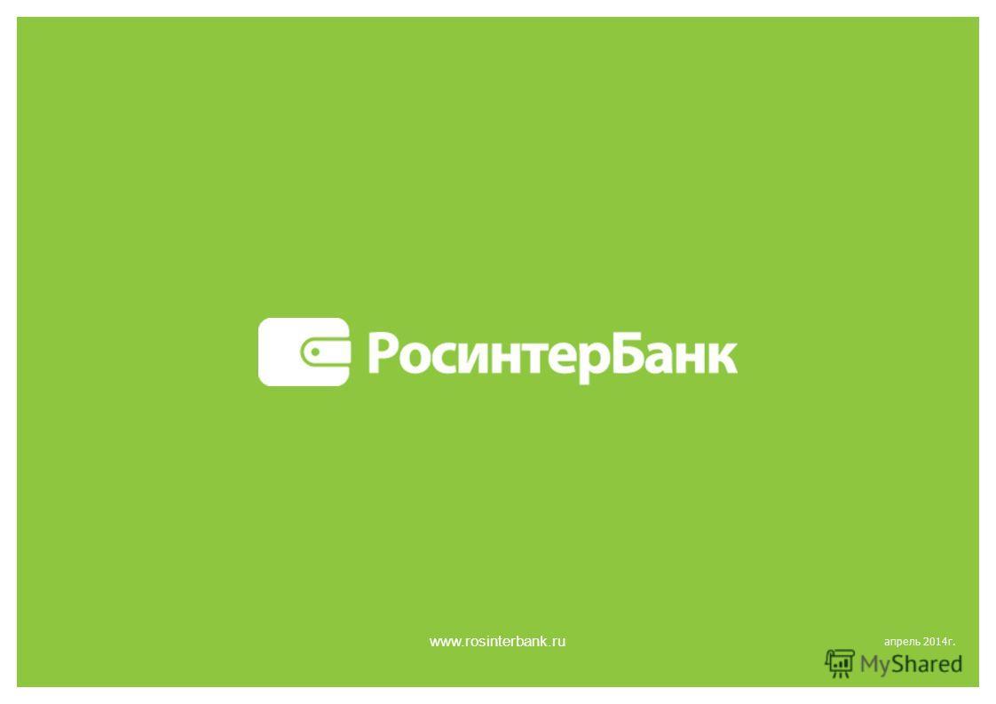 www.rosinterbank.ru апрель 2014 г.