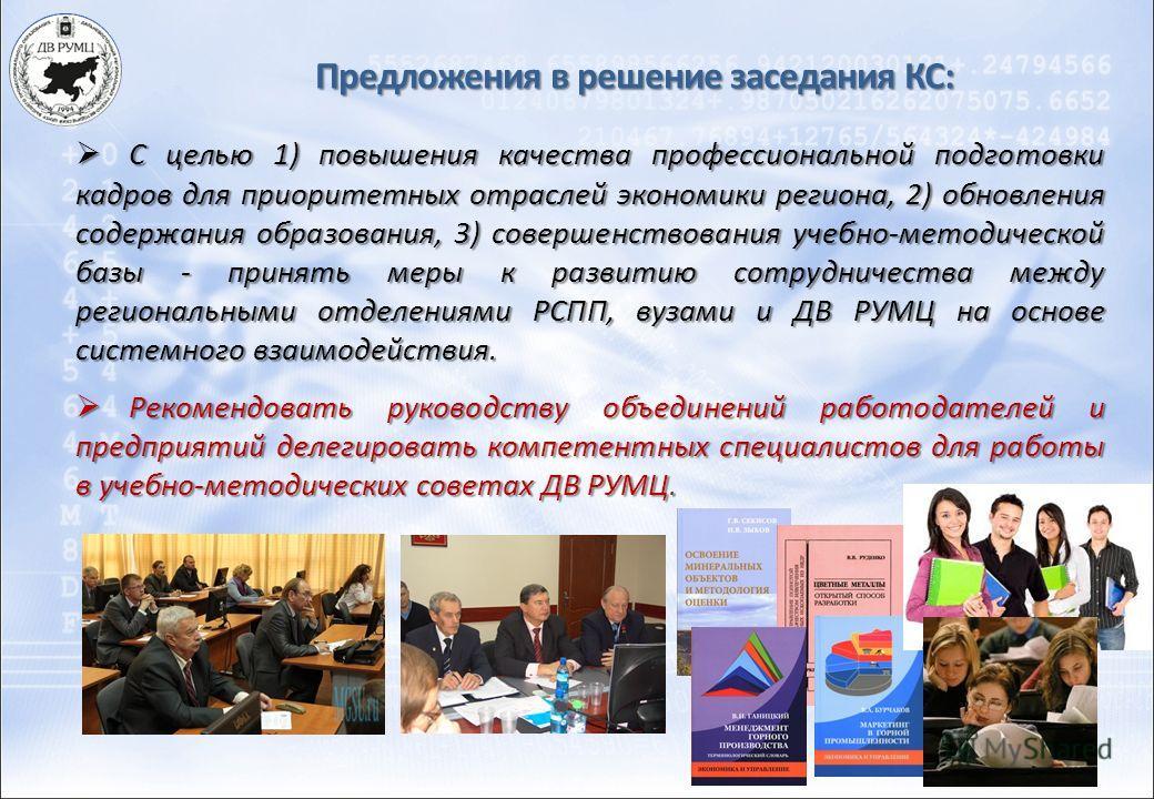 Предложения в решение заседания КС: 12 С целью 1) повышения качества профессиональной подготовки кадров для приоритетных отраслей экономики региона, 2) обновления содержания образования, 3) совершенствования учебно-методической базы - принять меры к