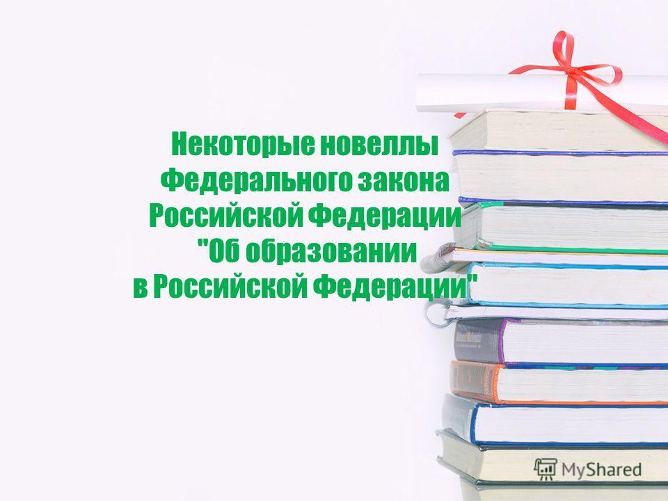 Некоторые новеллы Федерального закона Российской Федерации Об образовании в Российской Федерации