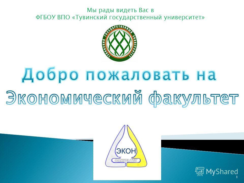 Мы рады видеть Вас в ФГБОУ ВПО «Тувинский государственный университет» 1