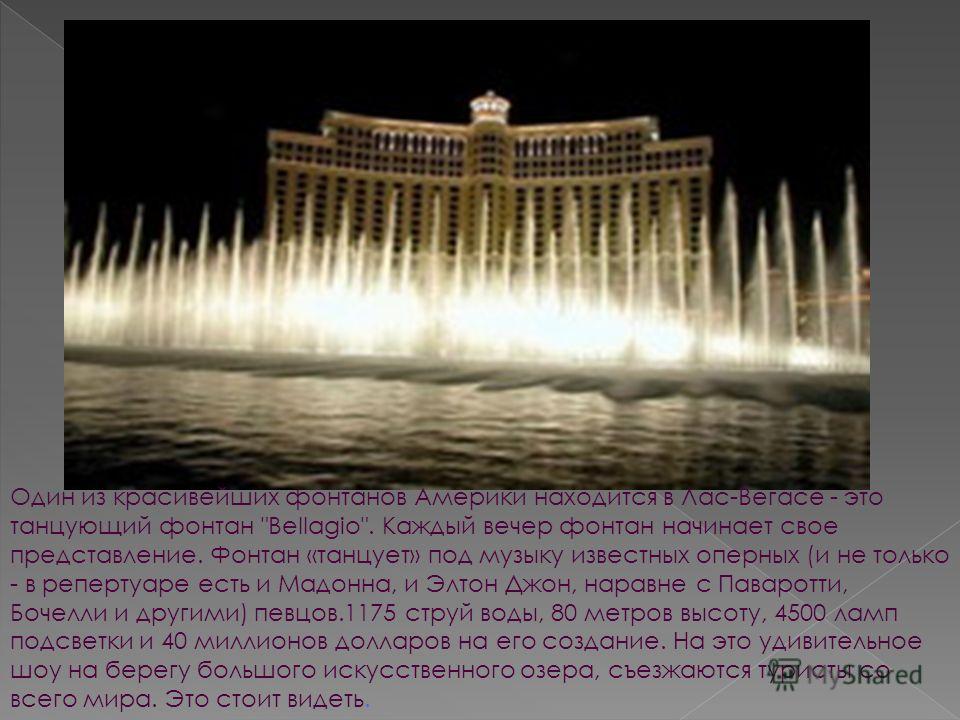 Один из красивейших фонтанов Америки находится в Лас-Вегасе - это танцующий фонтан