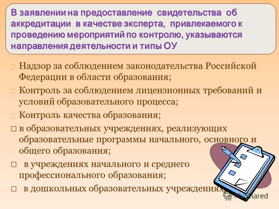 В заявлении на предоставление свидетельства об аккредитации в качестве эксперта, привлекаемого к проведению мероприятий по контролю, указываются направления деятельности и типы ОУ Надзор за соблюдением законодательства Российской Федерации в области