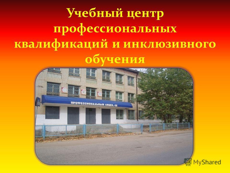 Учебный центр профессиональных квалификаций и инклюзивного обучения