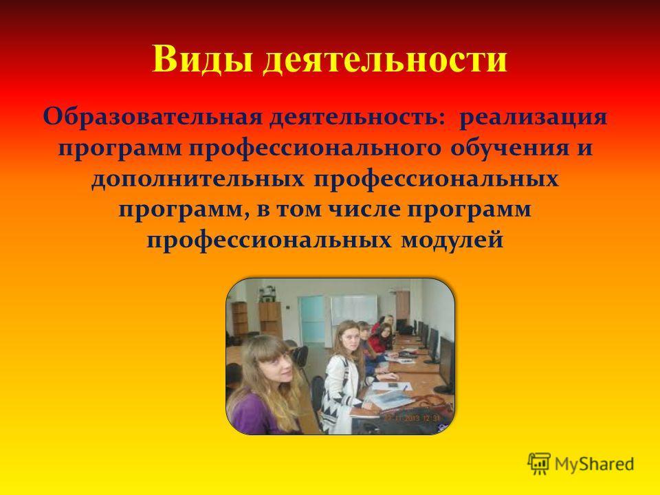 Виды деятельности Образовательная деятельность: реализация программ профессионального обучения и дополнительных профессиональных программ, в том числе программ профессиональных модулей