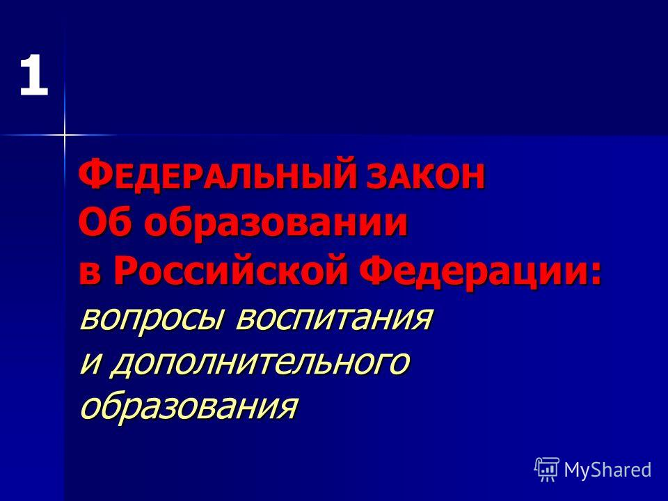 Ф ЕДЕРАЛЬНЫЙ ЗАКОН Об образовании в Российской Федерации: вопросы воспитания и дополнительного образования 1