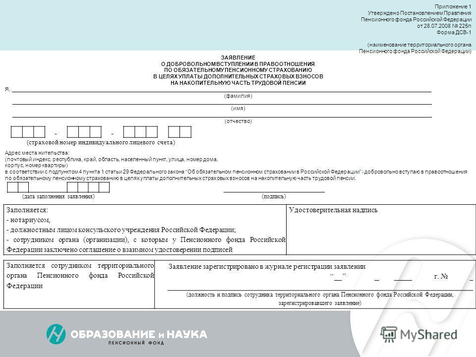 -- (страховой номер индивидуального лицевого счета) (дата заполнения заявления)(подпись) Заполняется: - нотариусом, Удостоверительная надпись - должностным лицом консульского учреждения Российской Федерации; - сотрудником органа (организации), с ко