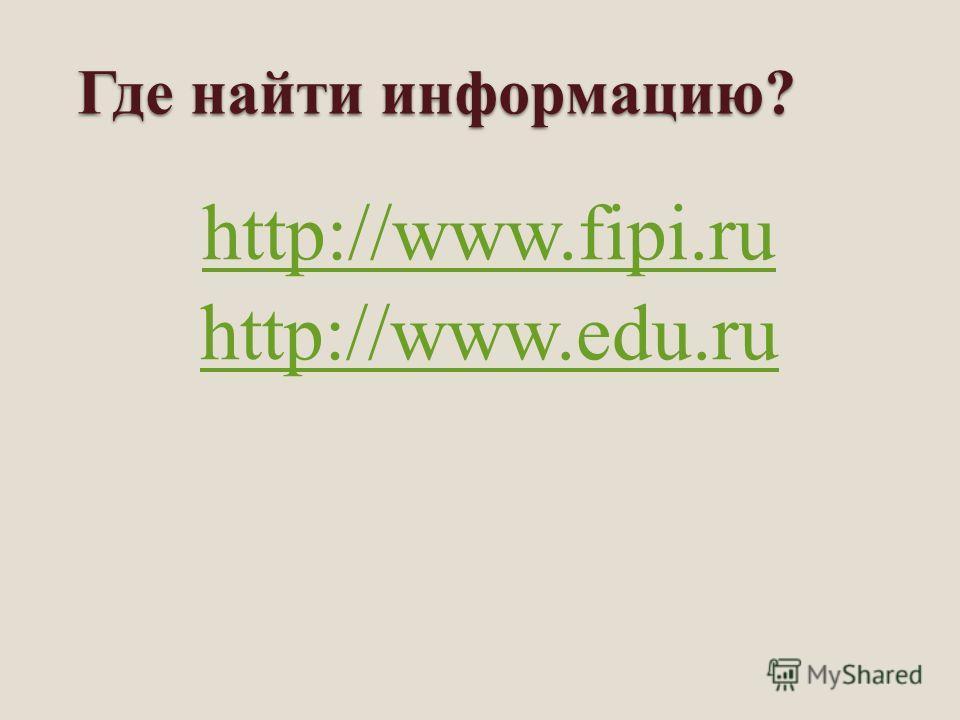Где найти информацию? http://www.fipi.ru http://www.edu.ru
