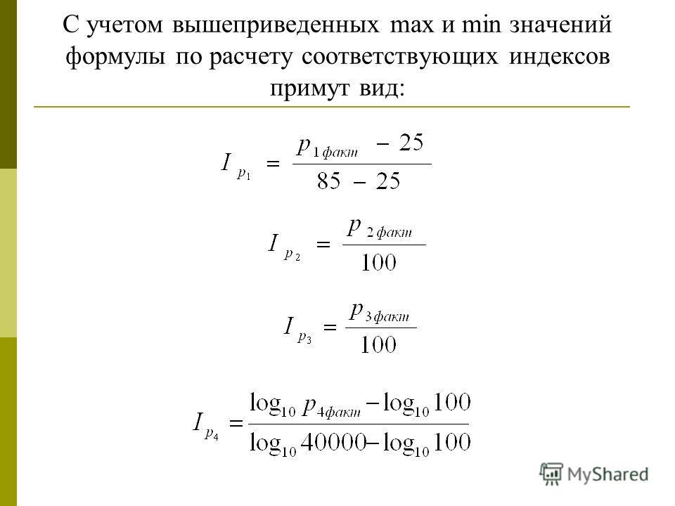 С учетом вышеприведенных max и min значений формулы по расчету соответствующих индексов примут вид: