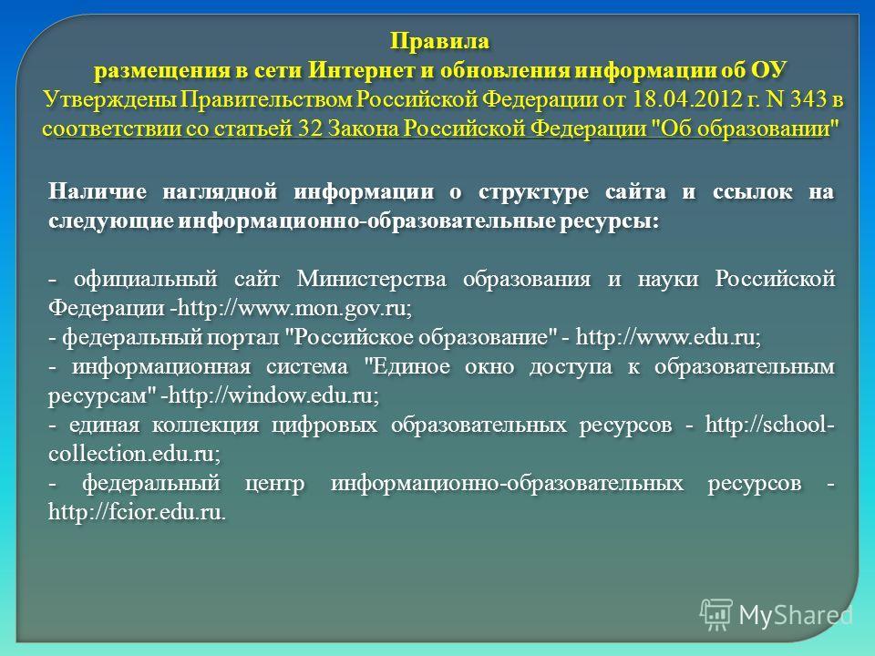Правила размещения в сети Интернет и обновления информации об ОУ Утверждены Правительством Российской Федерации от 18.04.2012 г. N 343 в соответствии со статьей 32 Закона Российской Федерации
