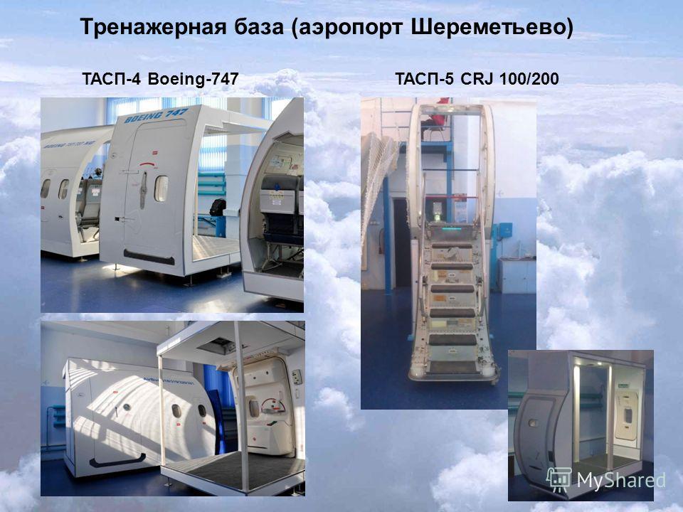 Тренажерная база (аэропорт Шереметьево) ТАСП-4 Boeing-747ТАСП-5 CRJ 100/200