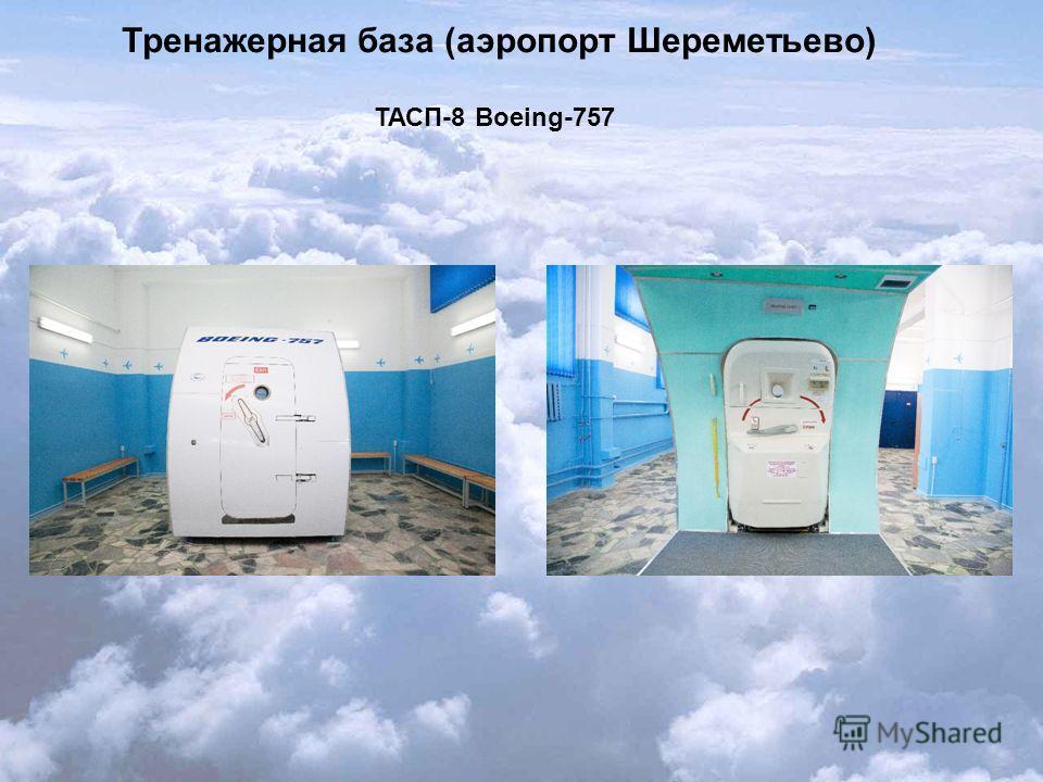 Тренажерная база (аэропорт Шереметьево) ТАСП-8 Boeing-757