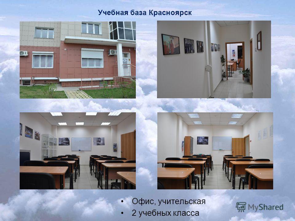 Учебная база Красноярск Офис, учительская 2 учебных класса