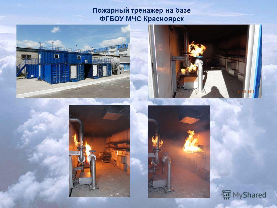 Пожарный тренажер на базе ФГБОУ МЧС Красноярск