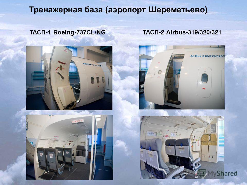 Тренажерная база (аэропорт Шереметьево) ТАСП-1 Boeing-737CL/NGТАСП-2 Airbus-319/320/321