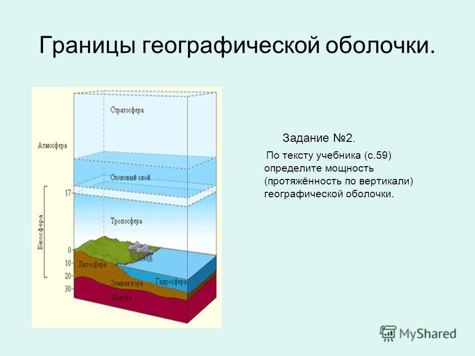 Границы географической оболочки. Задание 2. По тексту учебника (с.59) определите мощность (протяжённость по вертикали) географической оболочки.