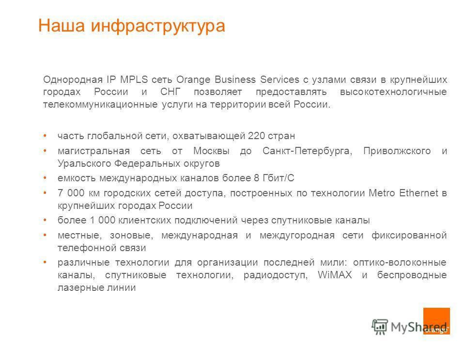 Наша инфраструктура Однородная IP MPLS сеть Orange Business Services с узлами связи в крупнейших городах России и СНГ позволяет предоставлять высокотехнологичные телекоммуникационные услуги на территории всей России. часть глобальной сети, охватывающ