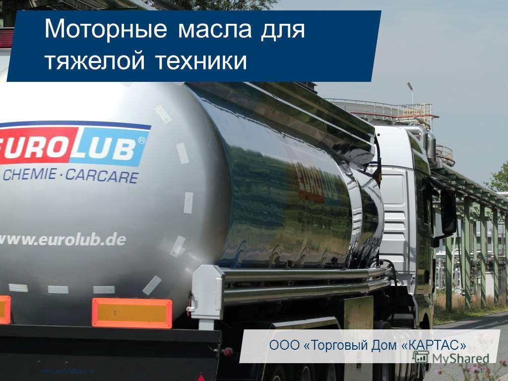 www.eurolubrus.ru1 Моторные масла для тяжелой техники ООО «Торговый Дом «КАРТАС»