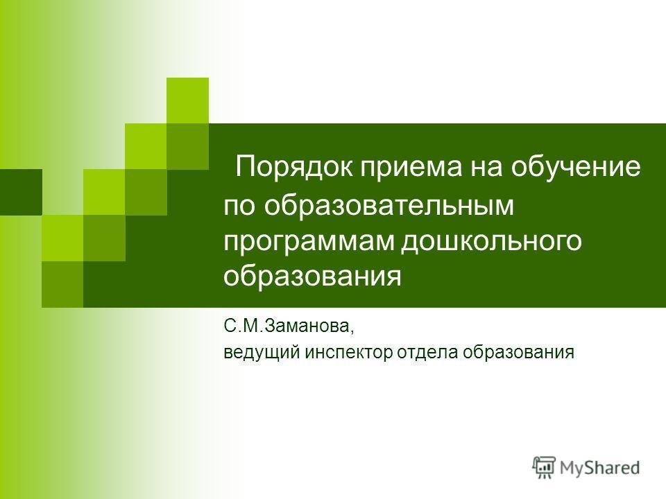 Порядок приема на обучение по образовательным программам дошкольного образования С.М.Заманова, ведущий инспектор отдела образования