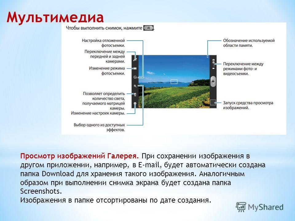 Мультимедиа Просмотр изображений Галерея. При сохранении изображения в другом приложении, например, в E-mail, будет автоматически создана папка Download для хранения такого изображения. Аналогичным образом при выполнении снимка экрана будет создана п