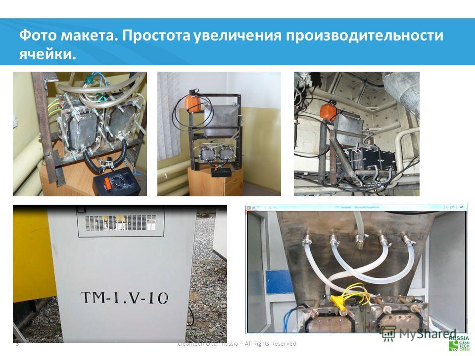 5 Cleantech Open Russia – All Rights Reserved Фото макета. Простота увеличения производительности ячейки.