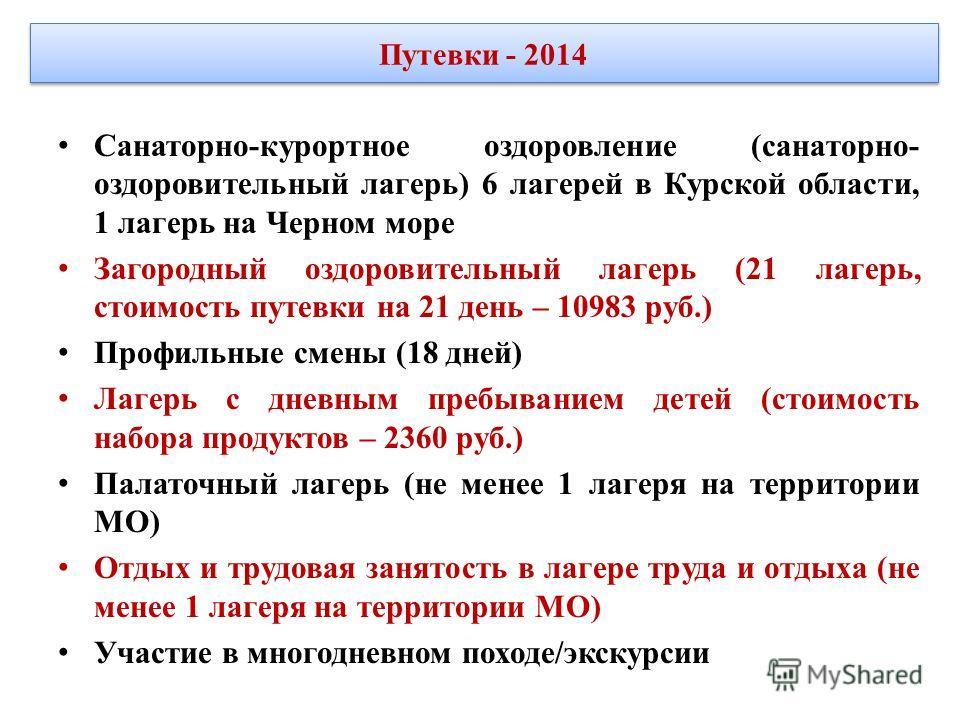 Санаторно-курортное оздоровление (санаторно- оздоровительный лагерь) 6 лагерей в Курской области, 1 лагерь на Черном море Загородный оздоровительный лагерь (21 лагерь, стоимость путевки на 21 день – 10983 руб.) Профильные смены (18 дней) Лагерь с дне