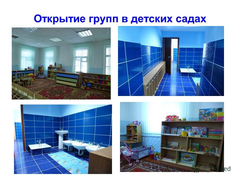 Открытие групп в детских садах