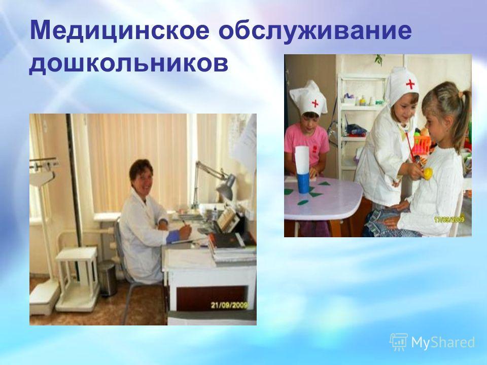 Медицинское обслуживание дошкольников