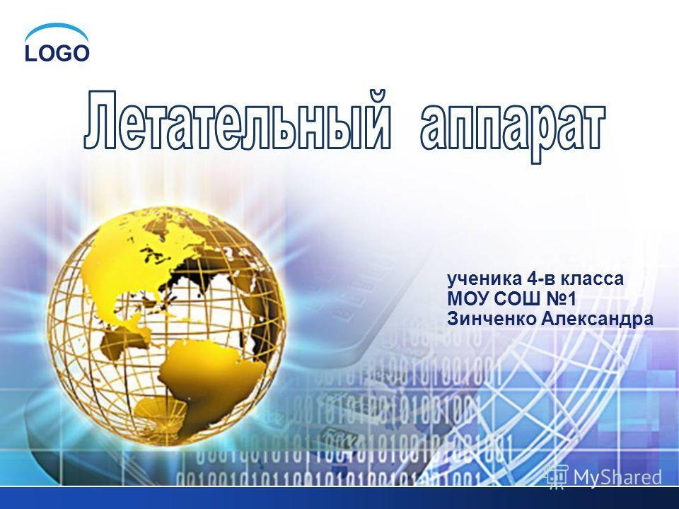 LOGO ученика 4-в класса МОУ СОШ 1 Зинченко Александра