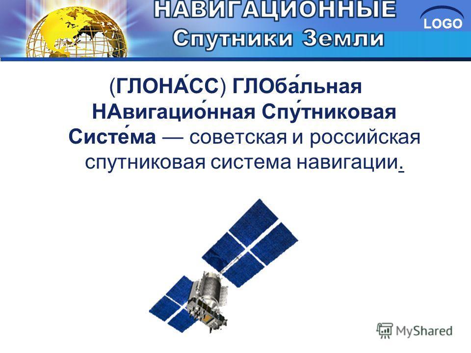 LOGO (ГЛОНА́СС) ГЛОба́льная НАвигацио́нная Спу́тниковая Систе́ма советская и российская спутниковая система навигации.