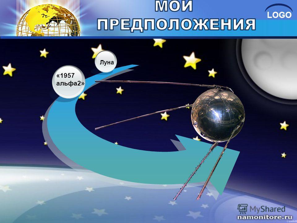 LOGO «1957 альфа 2» Луна