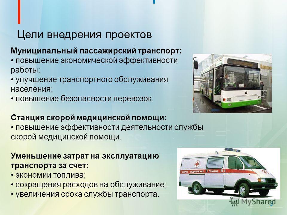 Цели внедрения проектов 3 Муниципальный пассажирский транспорт: повышение экономической эффективности работы; улучшение транспортного обслуживания населения; повышение безопасности перевозок. Станция скорой медицинской помощи: повышение эффективности