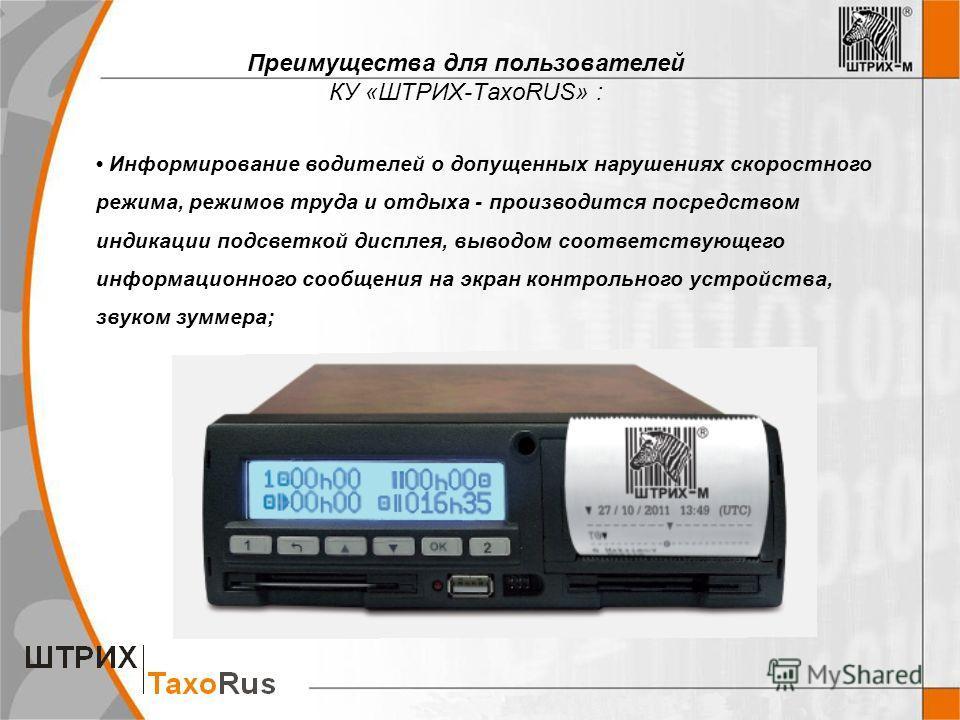 Информирование водителей о допущенных нарушениях скоростного режима, режимов труда и отдыха - производится посредством индикации подсветкой дисплея, выводом соответствующего информационного сообщения на экран контрольного устройства, звуком зуммера;