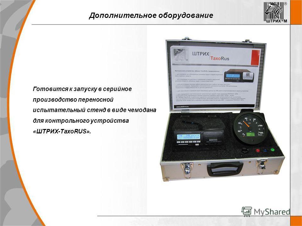 Дополнительное оборудование Готовится к запуску в серийное производство переносной испытательный стенд в виде чемодана для контрольного устройства «ШТРИХ-ТахоRUS».