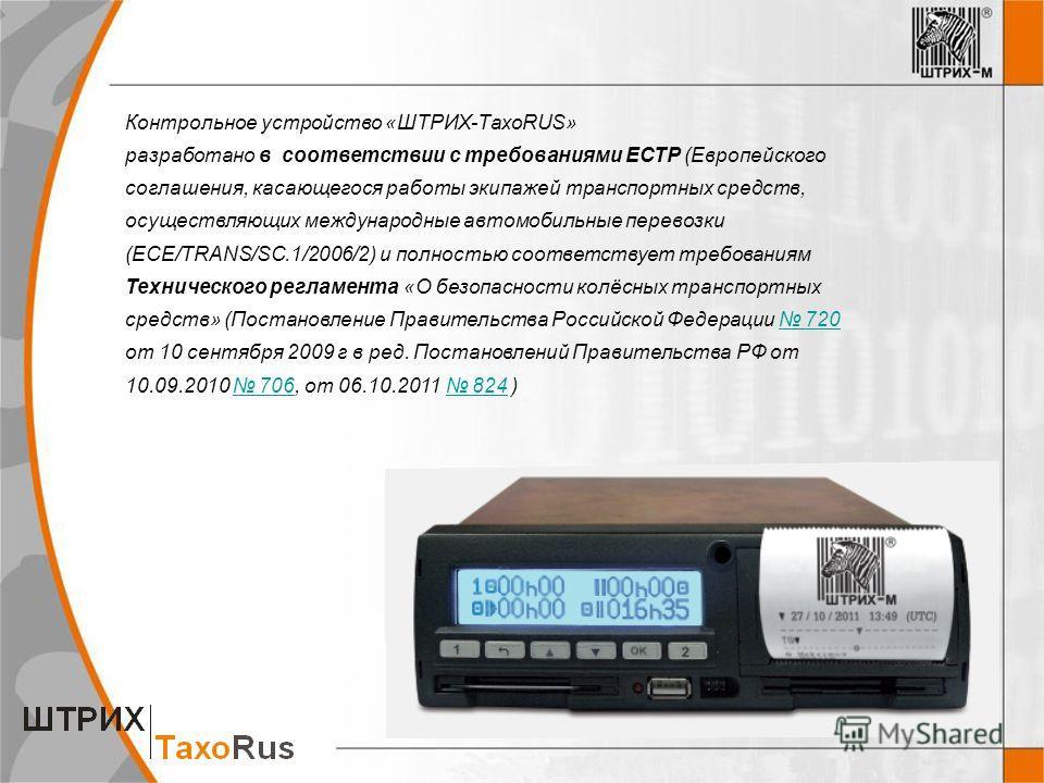 Контрольное устройство «ШТРИХ-ТахоRUS» разработано в соответствии с требованиями ЕСТР (Европейского соглашения, касающегося работы экипажей транспортных средств, осуществляющих международные автомобильные перевозки (ECE/TRANS/SC.1/2006/2) и полностью