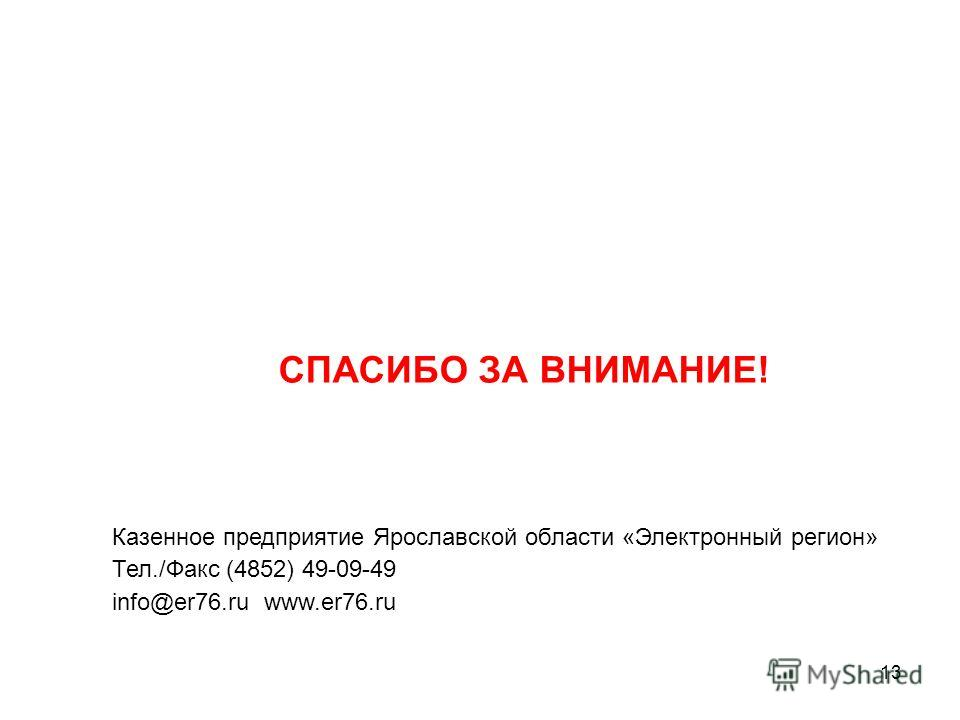 13 СПАСИБО ЗА ВНИМАНИЕ! Казенное предприятие Ярославской области «Электронный регион» Тел./Факс (4852) 49-09-49 info@er76. ru www.er76.ru