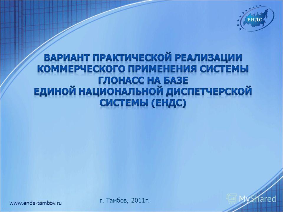 www.ends-tambov.ru г. Тамбов, 2011 г.