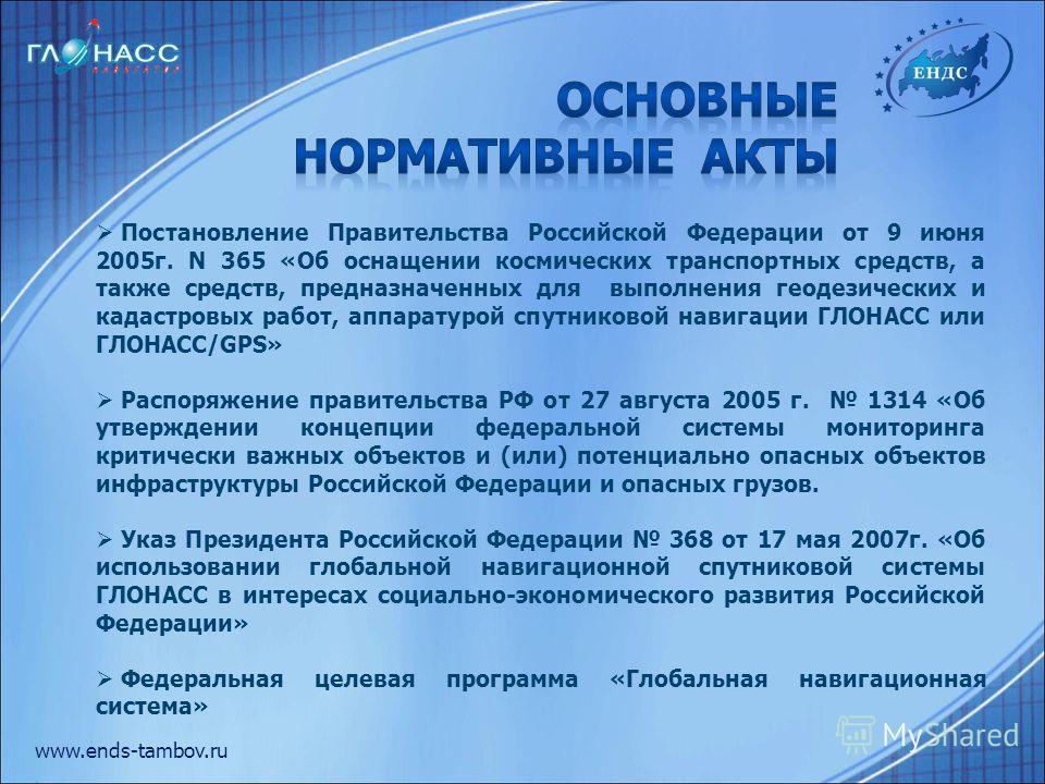 www.ends-tambov.ru Постановление Правительства Российской Федерации от 9 июня 2005 г. N 365 «Об оснащении космических транспортных средств, а также средств, предназначенных для выполнения геодезических и кадастровых работ, аппаратурой спутниковой нав