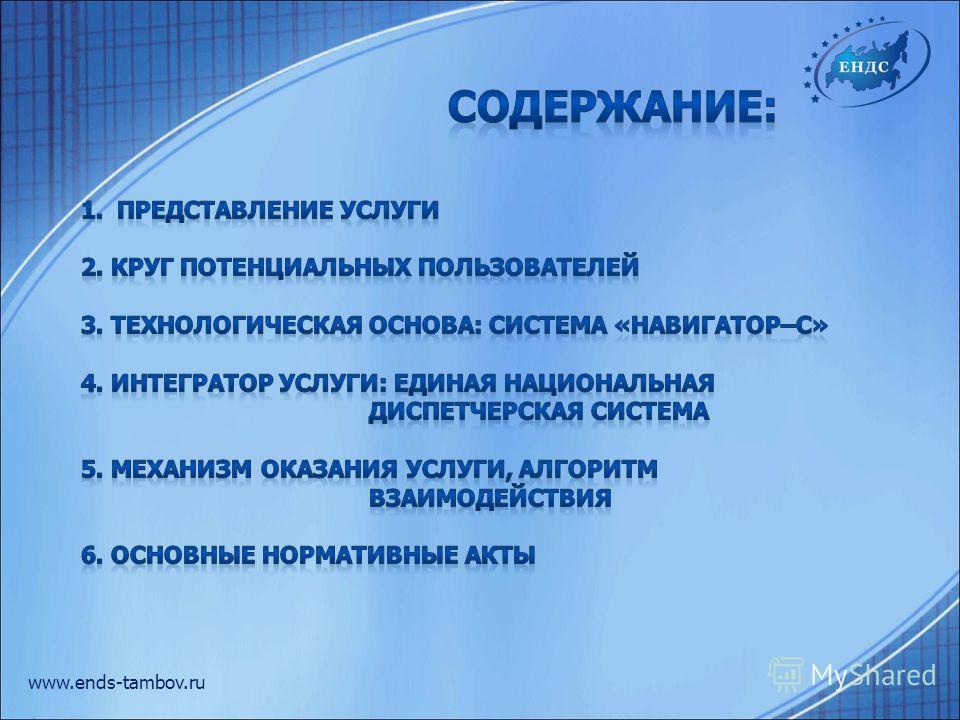 www.ends-tambov.ru