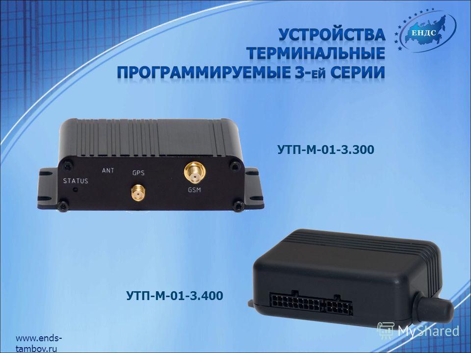 УТП-М-01-3.300 УТП-М-01-3.400