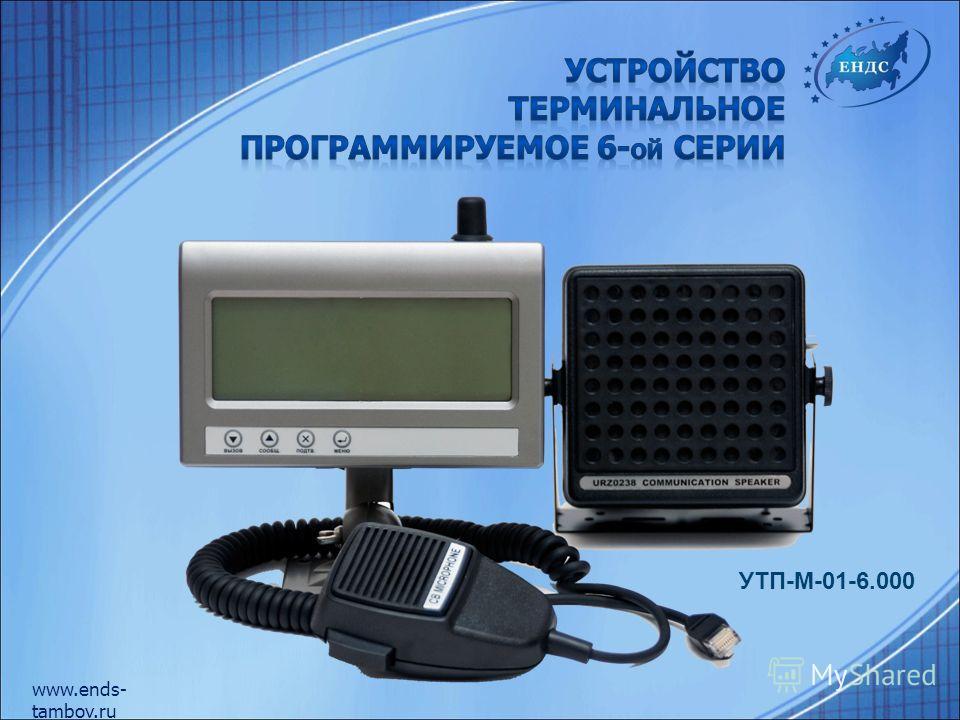 www.ends- tambov.ru УТП-М-01-6.000