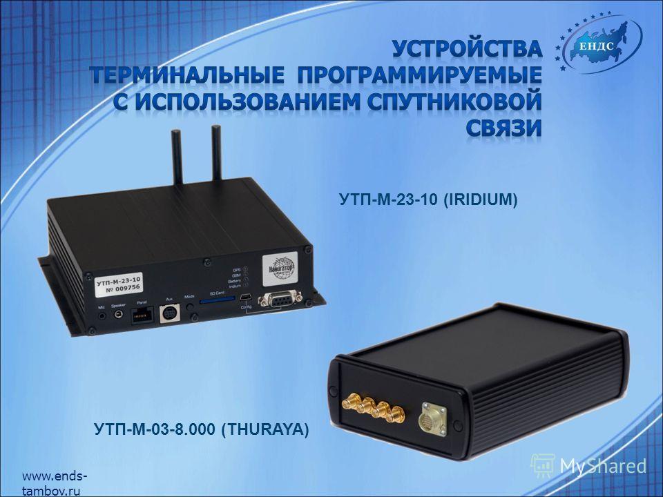 www.ends- tambov.ru УТП-М-23-10 (IRIDIUM) УТП-М-03-8.000 (THURAYA)